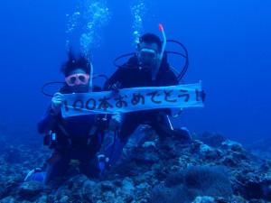 沖縄 ダイビング 慶良間 記念ダイブ ボートダイビング ファンダイビング